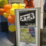 [舞台] スキマニvol.4 「オブキ」@中野テアトルBONBON