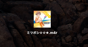 [iPhone] ミツボシ☆☆★着信音の作り方