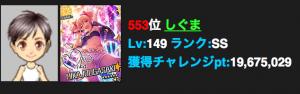 ぽよチャレ8