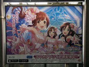 恵比寿駅・五十嵐響子