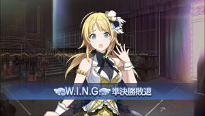 W.I.N.G.準決勝敗退